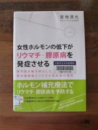 書籍「女性ホルモンの低下が リウマチ・膠原病 を発症させる」 - 38歳バツイチ女、リウマチに なっちゃいまして…。
