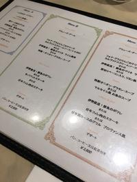 東銀座 ブション・ドールでランチ - おいしいもの大好き!