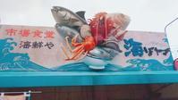 海ぼうず - 埼玉県魚市場「市場あれこれ」