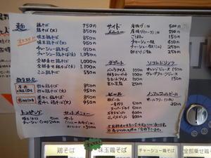 滋賀県守山市麺や結 -