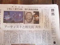 今朝の産經新聞載ってます(群馬版だけどー) - A Perfect Day for Nemuribuka