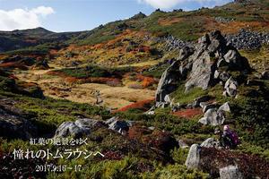 憧れのトムラウシ山へ【 秋の絶景をゆく!! 】 速報 - あ~した天気になぁ~れ♪