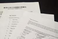 茶話会・育児における価値の明確化 - ロサンゼルスの日本語幼児教室 あおぞら
