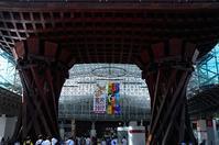 秋灯の月 寫誌 ⑨ 旅の途中でJR金沢駅の鼓門 - le fotografie di digit@l