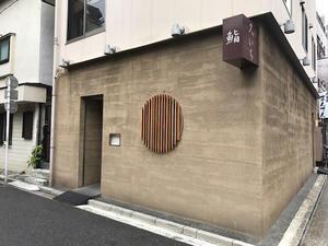 東京(浅草):鮨 久いち - ふりむけばスカタン
