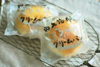 9/18 奥久慈卵のとろーりクリームパン - 「あなたに似た花。」