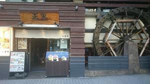 蕎麦焼酎の蕎麦湯割り 正家本店@三宮 - スカパラ@神戸 美味しい関西 メチャエエで!!