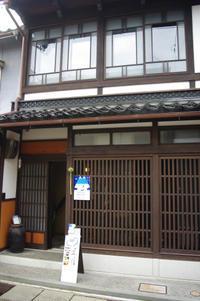 『金澤町家巡遊』にご来場、ありがとうございました。 - 豆月のまめ日和
