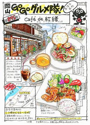 cafe' de 紅緒(カフェ ド ベニオ) - 岡山・Go Go グルメ隊!!