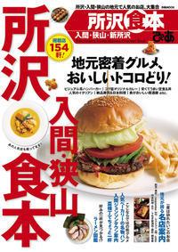 読書の秋 - 食本 - お茶畑の間から ~ Ke-yaki Pottery