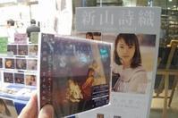 9/5 『さよなら私の恋心』リリースイベント@銀座山野楽器本店 - uminaha-t's blog
