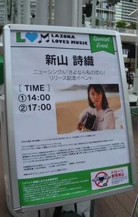 9/9 夕空の空を感じてなびく女神@『さよなら私の恋心』リリースイベントinラゾーナ川崎 - uminaha-t's blog