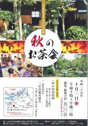 旧小河家別邸で秋のお茶会を開催 - ブログ de みっきぃ
