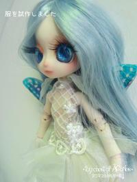 【写真】【お知らせ】服の試作、HP更新しました - アコネスのおもちゃ箱 ぽつぽつ更新ブログ