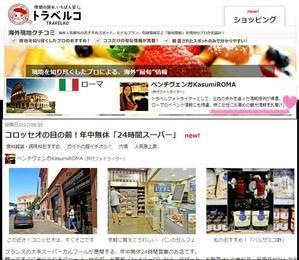 【公開】コロッセオ目の前!24時間スーパー♪ ~ 新!スポット公開のお知らせですよん@トラベルコ ~ - 「ROMA」旅写ライターKasumi@在ローマがつづる、最新!ローマあれこれ♪