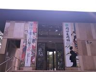 芸術の秋 ~岡田美術館~ - ナオの*毎日が宝石箱*