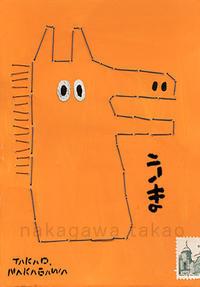 くびをなが〜く - 中川貴雄の絵にっき