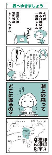 #瀬上の森 駅近森歩き〈1〉 - 千原櫻子日記2