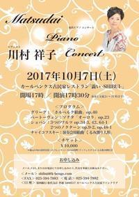 2017/10/7 (土) 松代ピアノコンサート  - Pianist Sachiko Kawamura オフィシャルブログ