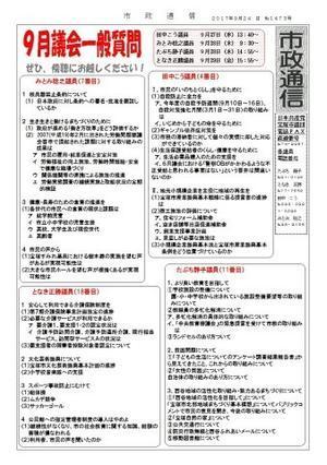 9/20(水)NO1473 - 宝塚市議会議員 田中 こう