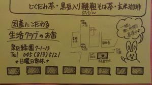 生活クラブ緑園デポー 9/22-23 試食会 【てれどら川柳】 - りぽっと今日助の植え替え日記
