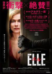「ELLE」 - ここなつ映画レビュー