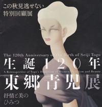 「生誕120年東郷青児展」 - 古稀からの日々