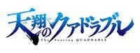 「天翔のクアドラブル」1巻:コミックスデザイン - ベイブリッジ・スタジオ ブログ
