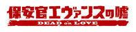 「保安官エヴァンスの嘘」1巻:コミックスデザイン - ベイブリッジ・スタジオ ブログ