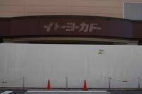 2017.9.2 イトーヨーカドー跡地 - 下手糞PHOTO BLOG