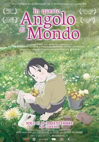 映画、『この世界の片隅に』、今日・明日のみイタリアで上映 - イタリア写真草子 - Fotoblog da Perugia