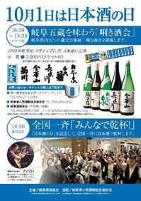 【岐阜五蔵を味わう「唎き酒会」】チケット発売中 - THE GIFTS SHOP / ザ・ギフツショップ