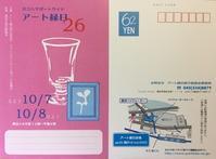 横浜アート縁日26に出店します - ぽれぽれ切り絵ひろば