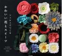 10月19日に共著本「フェルトでつくる 可愛い花とスイーツ」が発売されます - ビーズ・フェルト刺繍作家PieniSieniのブログ