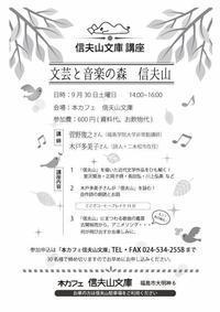 「文芸と音楽の森 信夫山」参加者募集中! - 信夫山文庫 日日雑記