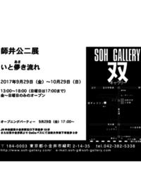 10/21  17h pm のコンサートのお知らせ - L'art de croire             竹下節子ブログ