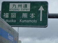 とにかく熊本へ - ごまめのつぶやき