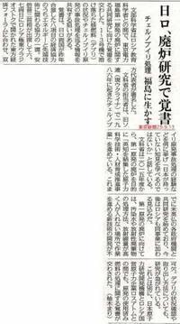 日ロ、廃炉で覚書 /  東京新聞  - 瀬戸の風