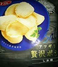 Vol.2 YBC アツギリ贅沢ポテト しお味 - 時間(おかし)な時間(じかん)