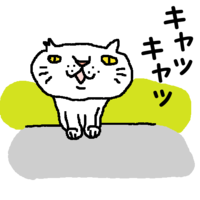 キャッ キャッ。 - 猫とねーさん。
