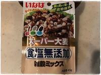 サンマと雑穀ミックス - キャラメルエッセンス~caramel essence~