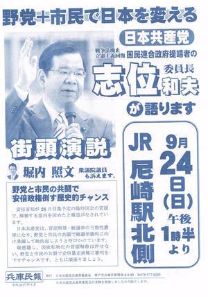 """日本共産党の志位和夫委員長が尼崎で「安倍政権を倒す絶好の機会」と訴えます - 日本共産党 尼崎市会議員 """"徳田みのる"""" です!"""