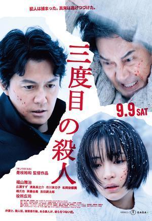 映画「三度目の殺人」 - 18→81