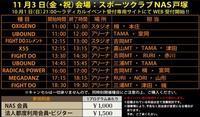 RADICAL IMPACT TOUR 2017-2018 戸塚・博多 タイムスケジュール発表!!!! - ラディカルフィットネスジャパン Blog