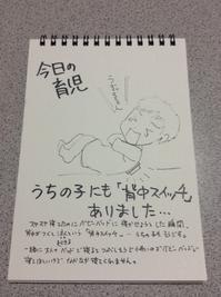 育児日記13 生後24日目☆ - ぴんくい~んの謁見室