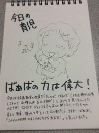育児日記14 生後25日目☆ - ぴんくい~んの謁見室