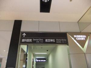 羽田航空神社 羽田空港の神社で旅の安全祈願を!! - 御朱印の森