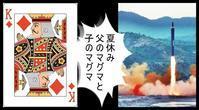 夏休み :俳句 - always over the moon