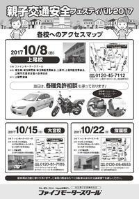 埼玉県上尾市からの開催情報 - かえっこ