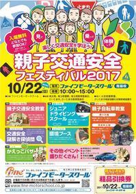 埼玉県さいたま市からの開催情報 - かえっこ